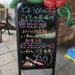 『いずのんこども食堂』オープン!