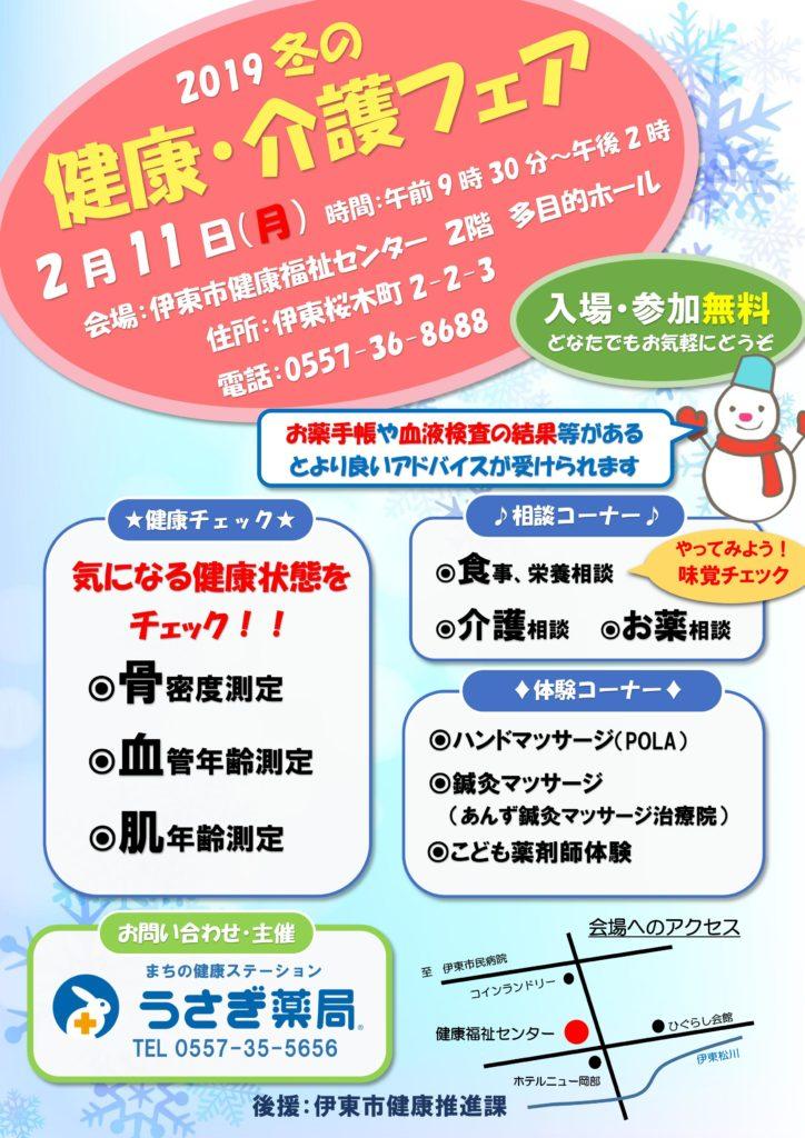 「2019冬の健康・介護フェア」@伊東
