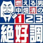 ☆うさぎ薬局が中畑清さんの番組に取り上げられました☆