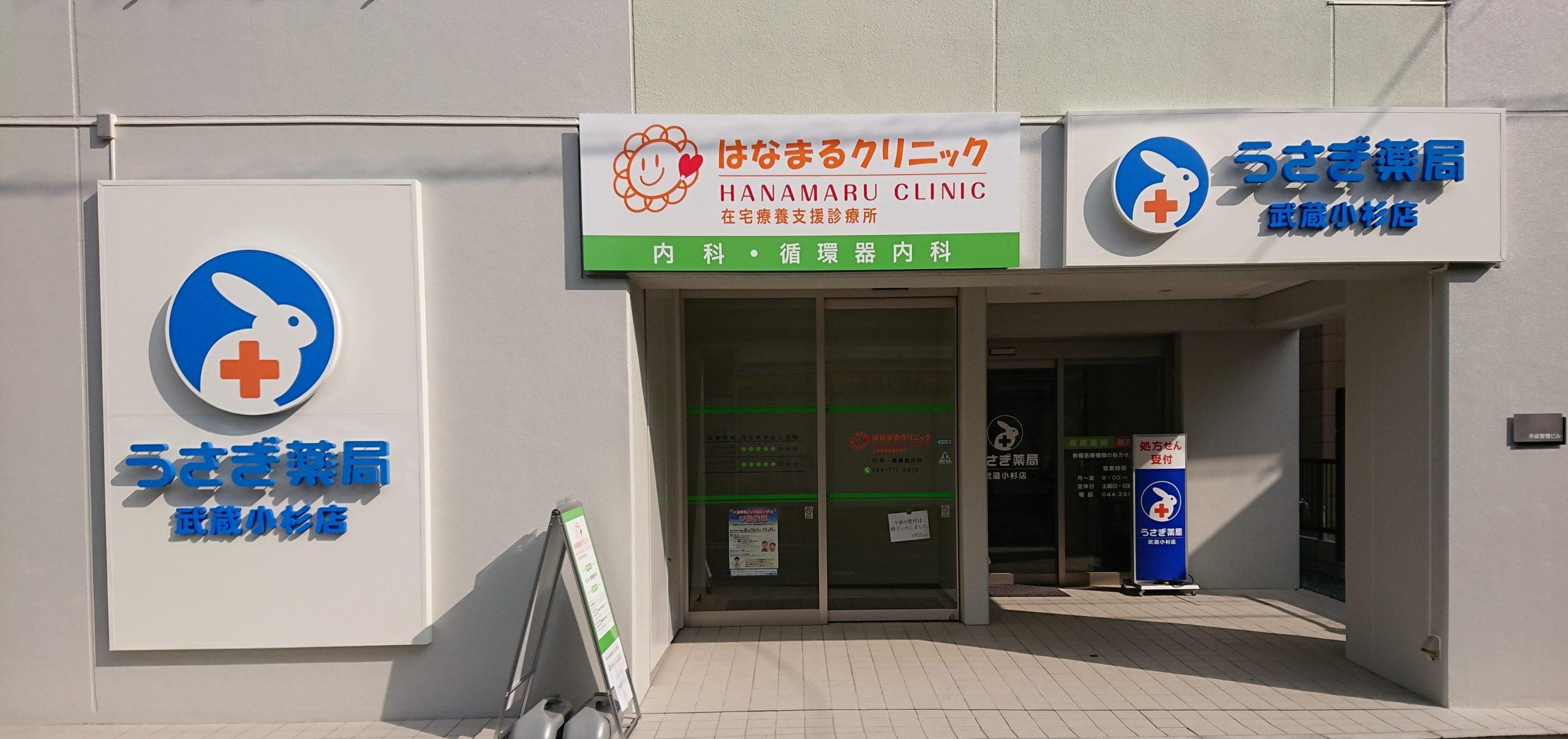 ☆うさぎ薬局武蔵小杉店オープンのお知らせ☆
