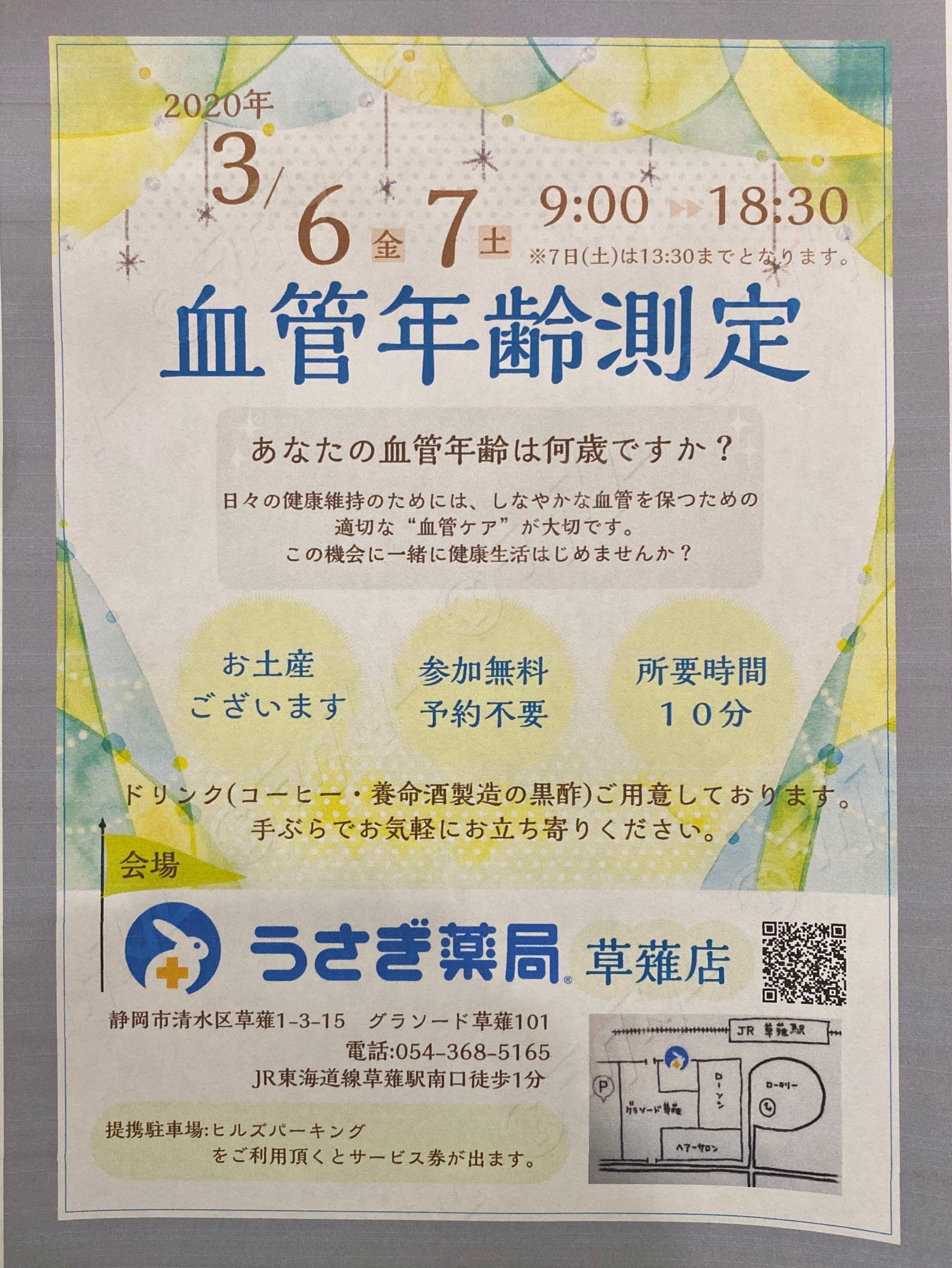 ☆【うさぎ薬局草薙店】イベント情報☆